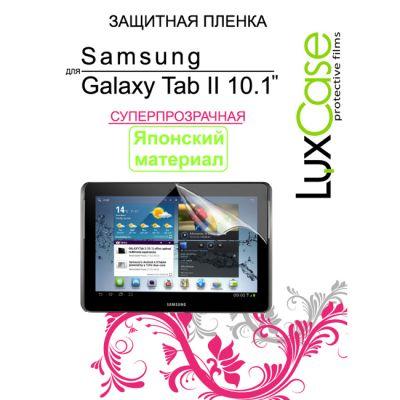 Защитная пленка LuxCase для Samsung Galaxy Tab 2 10,1'' (Суперпрозрачная) (80975)