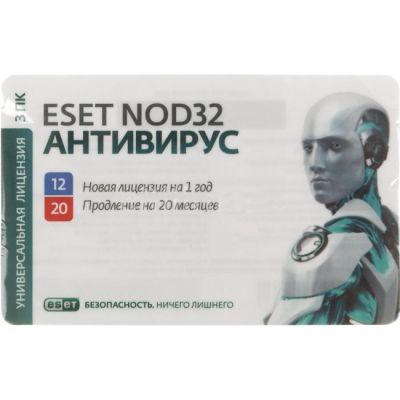 Антивирус ESET NOD32 + расширенный функционал - универсальная лицензия на 1 год на 3ПК или продление на 20 месяцев (0+) (NOD32-ENA-1220(CARD3)-1-1)