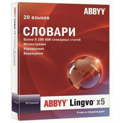 """Программное обеспечение ABBYY Lingvo x5 """"20 языков"""" Домашняя версия box AL15-04SBU01-0100"""