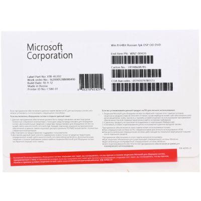 Программное обеспечение Microsoft Windows 8 64B/RUS DVD 1PK WN7-00420