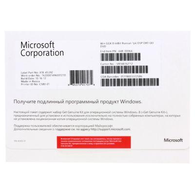 Программное обеспечение Microsoft Windows 8 64B/RUS 1PK DVD ms 44R-00064