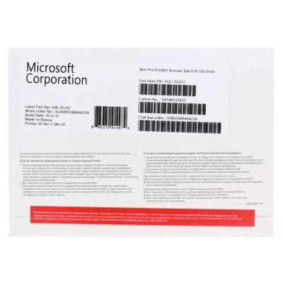 Программное обеспечение Microsoft Windows 8 pro 64B/RUS DVD 1PK FQC-05972
