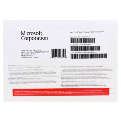 Программное обеспечение Microsoft Windows 8 pro 32B/RUS DVD 1PK FQC-05936