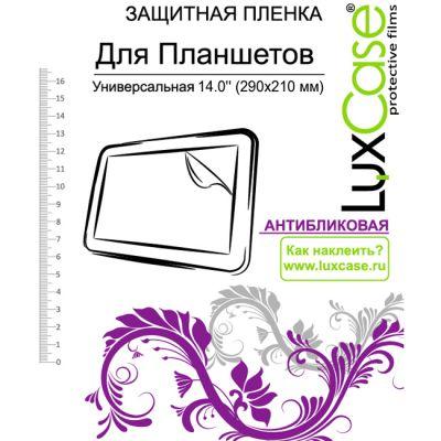 Защитная пленка LuxCase универсальная 14,0'' (290x210 мм) (Антибликовая) (80129)