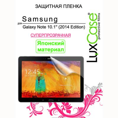 Защитная пленка LuxCase для Samsung Galaxy Note 10.1, 2014 Edition (Суперпрозрачная) (80979)