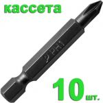 """Бита Практика """"Профи"""" PH-1 х 50 мм (10 шт), кассета 036-698"""