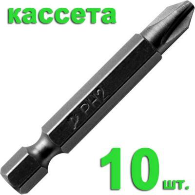 """Бита Практика """"Профи"""" PH-2 х 50 мм (10 шт), кассета 036-704"""