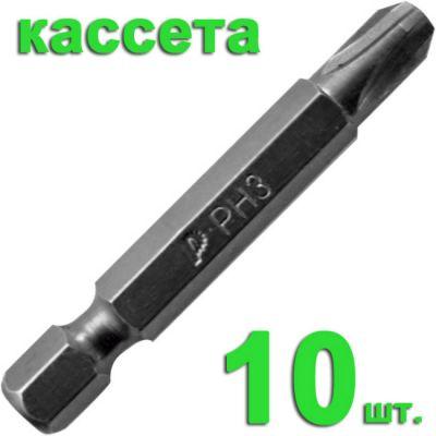 """Бита Практика """"Профи"""" PH-3 х 50 мм (10 шт), кассета 036-711"""
