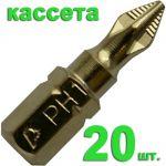 """Бита Практика """"Эксперт"""" PH-1 х 25 мм Tin (20 шт), кассета 036-865"""