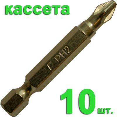 """Бита Практика """"Эксперт"""" PH-2 х 50 мм Tin (10 шт), кассета 036-933"""