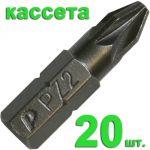 """Бита Практика """"Профи"""" PZ-2 х 25 мм (20 шт), кассета 035-622"""