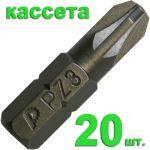 """Бита Практика """"Профи"""" PZ-3 х 25 мм (20 шт), кассета 036-643"""