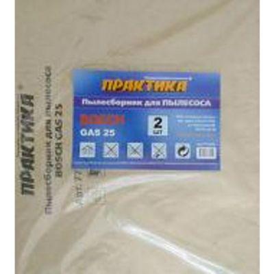 Практика Мешок для пылесоса для BOSCH GAS 25 2 шт 773-910