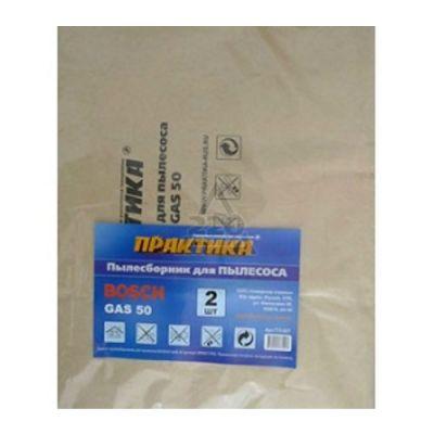 Практика Мешок для пылесоса для BOSCH GAS 50 2 шт 773-927