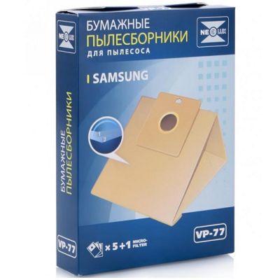 Пылесборник Neolux VP-77 бумажные, 5 шт, для Samsung