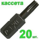 """Бита Практика """"Профи"""" Torx-20 х 25мм (20шт), кассета 036-667"""