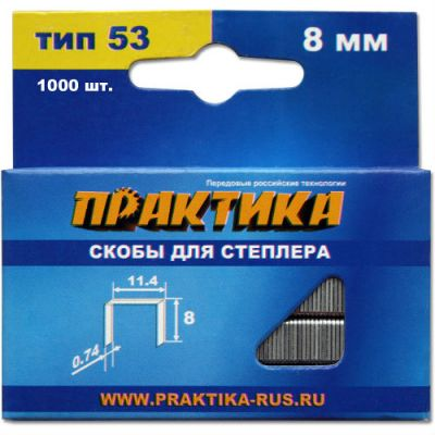 Практика Скобы для степлера, серия Мастер, 8 мм, тип 53, толщина 0,74 мм, ширина 11,4 мм, (1000 шт) коробка 037-299