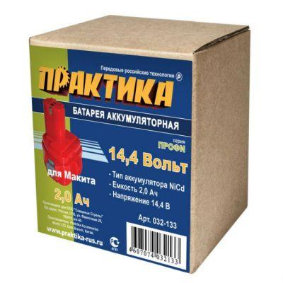 Аккумулятор Практика для MAKITA 14,4В, 2,0Ач, NiCd, коробка 032-133