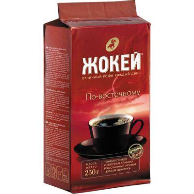 Кофе Жокей По-восточному (250г, молотый, жареный, высший сорт) 0270-26