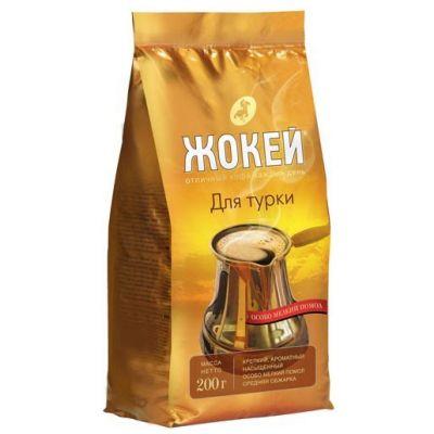 Кофе Жокей Для турки (200г, молотый, жареный) 0773-18