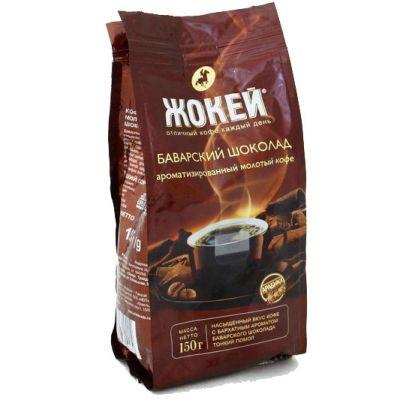 Кофе Жокей Баварский шоколад (150г, молотый, жареный, ароматизированный) 0511-20
