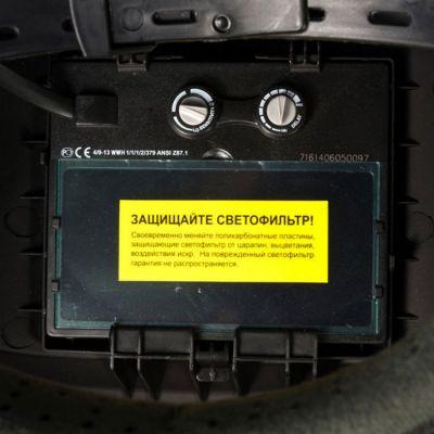 """Quattro Elementi Маска сварочная BETA """"Хамелеон"""" (видимая обл. 100 х 49 мм, 3 рег, режим шлифования) 035-851"""