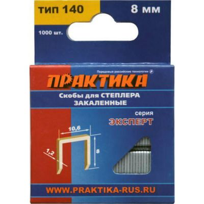 Практика Скобы для степлера 8 мм, Тип 140 775-204