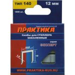 Скобы для степлера Практика 12 мм, Тип 140 775-228