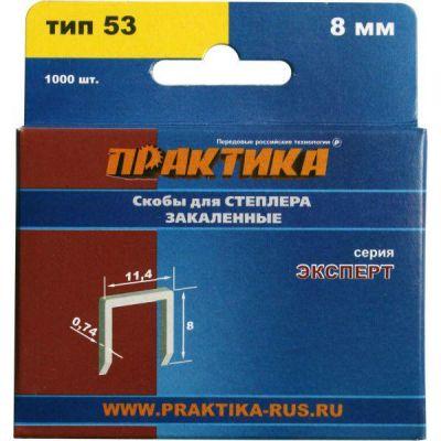 Скобы для степлера Практика 8 мм, Тип 53 775-372