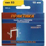 Скобы для степлера Практика 10 мм, Тип 53 775-389