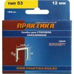 Скобы для степлера Практика 12 мм, Тип 53 775-396
