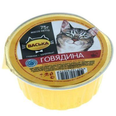Консервы Васька для кошек говядина 75г