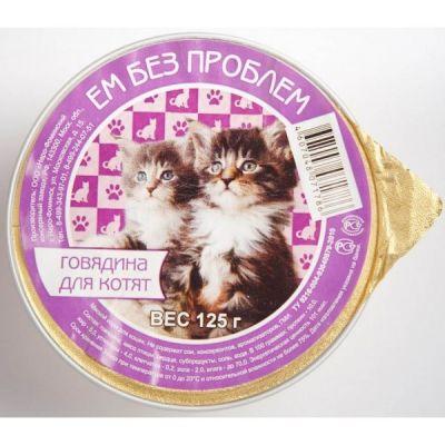 Консервы Ем без проблем для кошек говядина для котят 125г