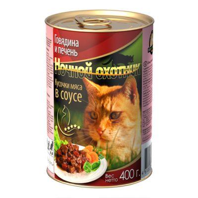 Консервы Ночной охотник для кошек Говядина и печень кусочки в соусе 400г