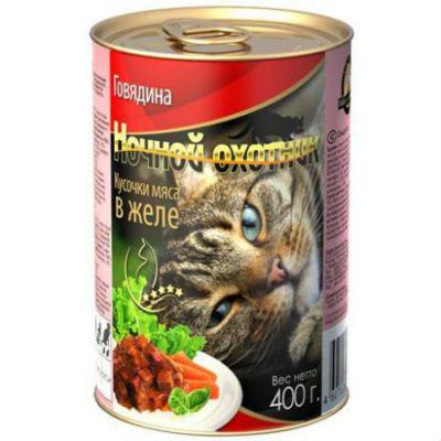Консервы Ночной охотник для кошек Говядина кусочки в желе 400г