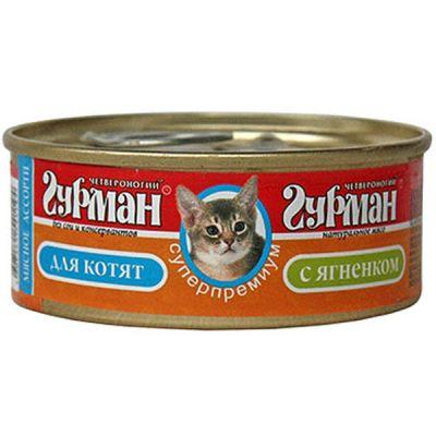 Консервы Четвероногий Гурман для котят с ягненком 100г