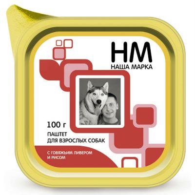 Консервы Наша Марка для взрослых собак всех пород (паштет) с говяжьим ливером и рисом, 0,1 кг (упак. 20 шт)