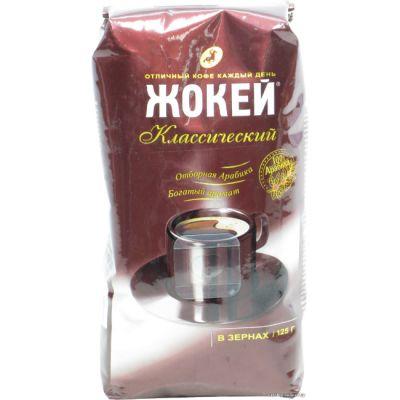 Кофе Жокей Классический (125г, зерновой, жареный, высший сорт) 0245-36