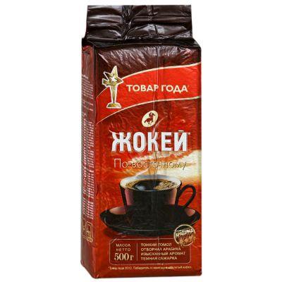 Кофе Жокей По-восточному (500г, молотый, жареный, высший сорт) 0346-12