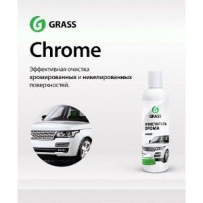 """Grass �������� ���������� � �������� ��� ���������� """"Chrome"""" (������ 250 ��) 800250"""