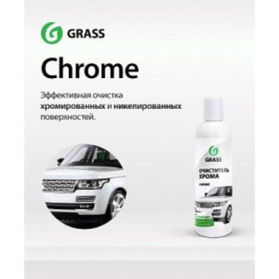 "Grass Средство полирующее и защитное для автомобиля ""Chrome"" (флакон 250 мл) 800250"