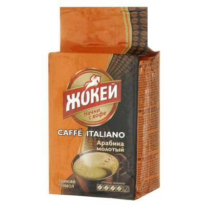 Кофе Жокей Caffe Italiano (100г, молотый, жареный, высший сорт) 0464-42