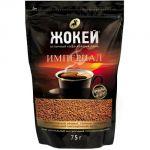 Кофе Жокей Империал (75г, растворимый сублимированный , в мягкой упаковке) 1009-24