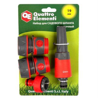 Набор Quattro Elementi поливочный 4 предмета 646-201