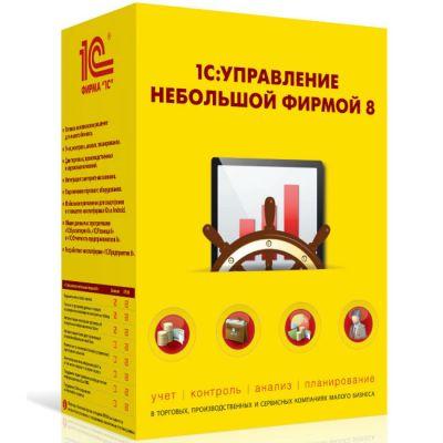 Программное обеспечение 1C Управление небольшой фирмой 8. Базовая версия (4601546104014)