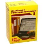 Программное обеспечение 1C Зарплата и Управление Персоналом 8. Базовая версия (4601546044433)