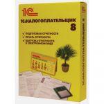 Программное обеспечение 1C Налогоплательщик 8 (4601546046390)