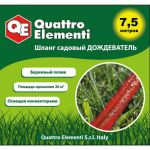 """Quattro Elementi Шланг садовый дождеватель 7,5 метров, диаметр 1/2"""", ПВХ, с фиттингами 241-208"""