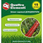 """Quattro Elementi Шланг садовый дождеватель 15 метров, диаметр 1/2"""", ПВХ, с фиттингами 241-215"""