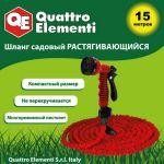 Quattro Elementi Шланг садовый растягивающийся, поливочный, 15 метров, латекс, + Пистолет поливочный 241-239